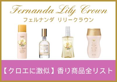 クロエの香水に似てる商品
