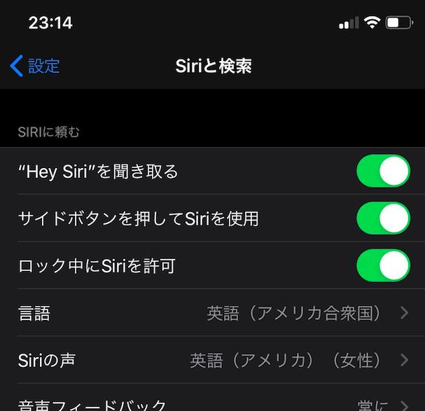 Siri 英語 設定