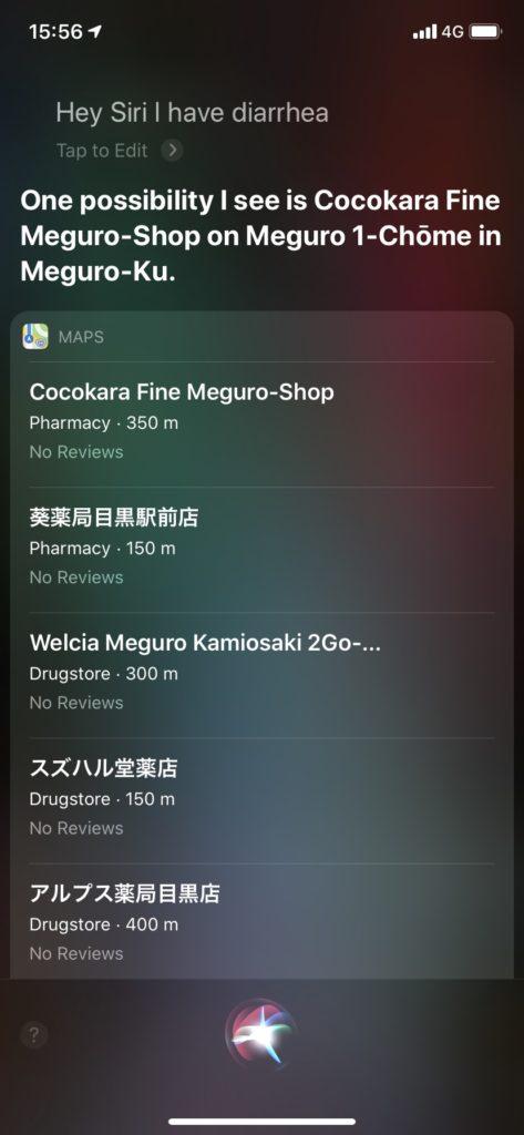 Siriの答え 英語