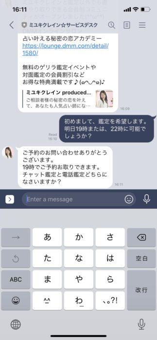 ミユキクレイン 鑑定予約